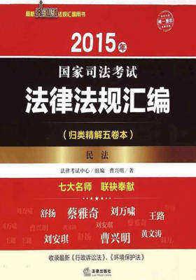 2015年国家司法考试法律法规汇编:归类精解五卷本(民法)