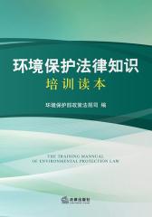 环境保护法律知识培训读本