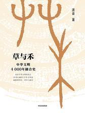 草与禾:中华文明4000年融合史