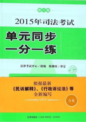 2015年司法考试单元同步一分一练