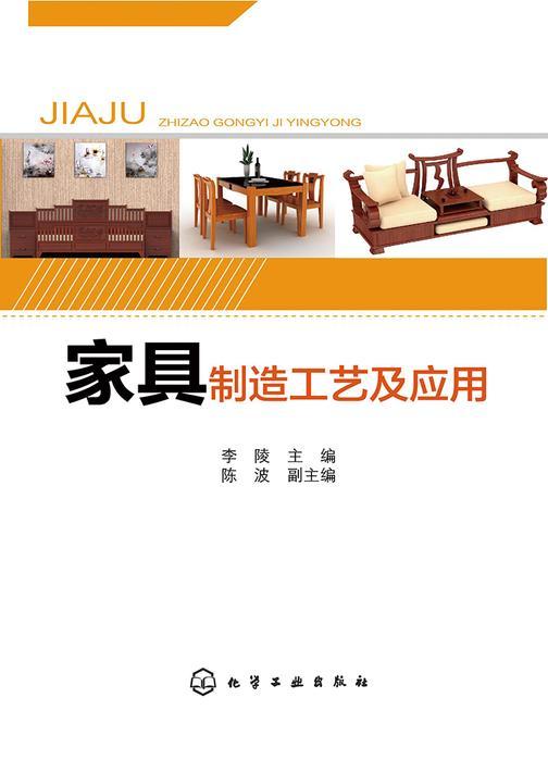 家具制造工艺及应用