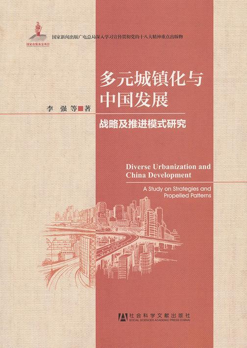 多元城镇化与中国发展——战略及推进模式研究
