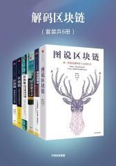 解码区块链全集(套装共6册)