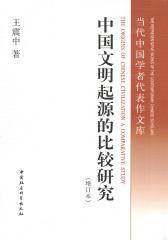 中国文明起源的比较研究(增订本)