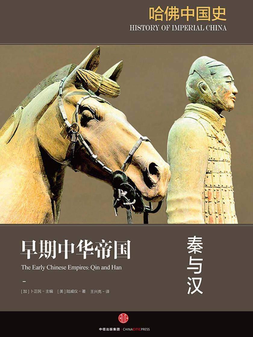 哈佛中国史1·早期中华帝国:秦与汉