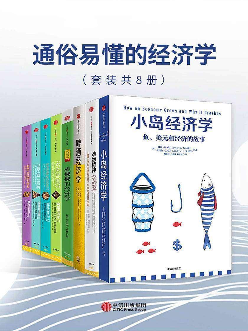 通俗易懂的经济学(套装共8册)