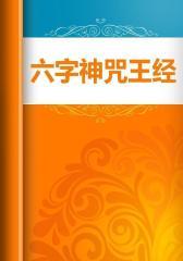 六字神咒王经