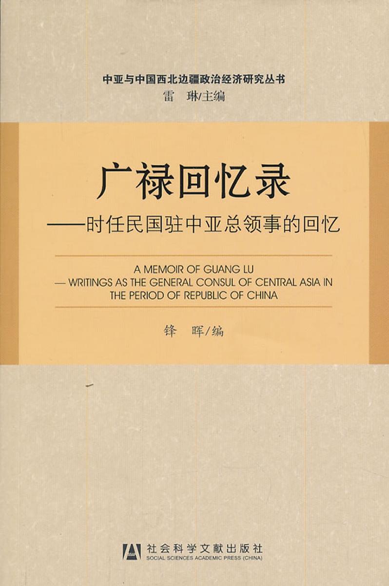 广禄回忆录:时任民国驻中亚总领事的回忆(中亚与中国西北边疆政治经济研究丛书)