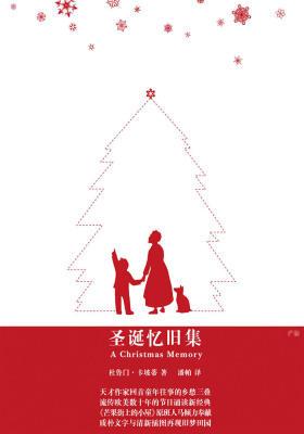 圣诞忆旧集(中英双语)