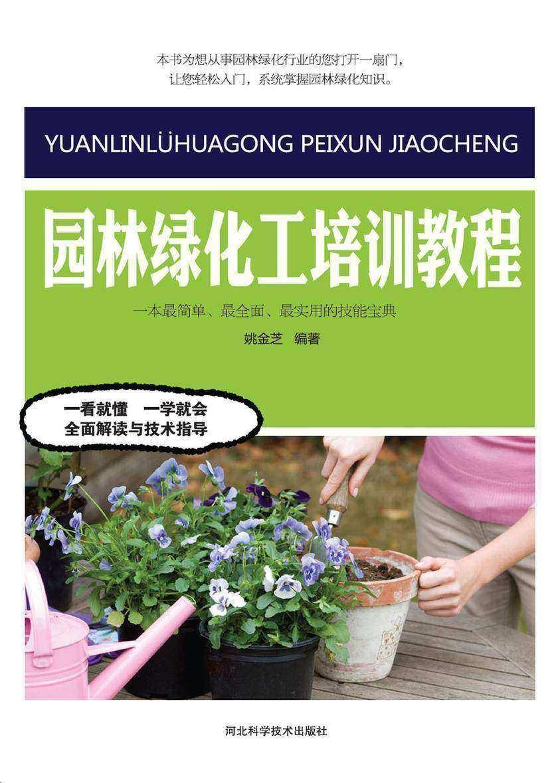 园林绿化工培训教程