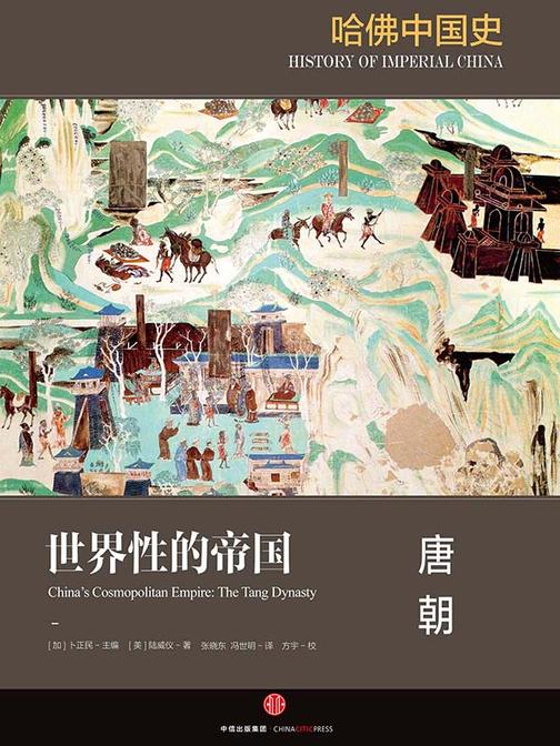 哈佛中国史3·世界性的帝国:唐朝