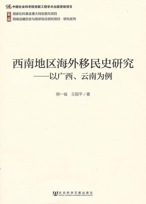 西南地区海外移民史研究:以广西、云南为例