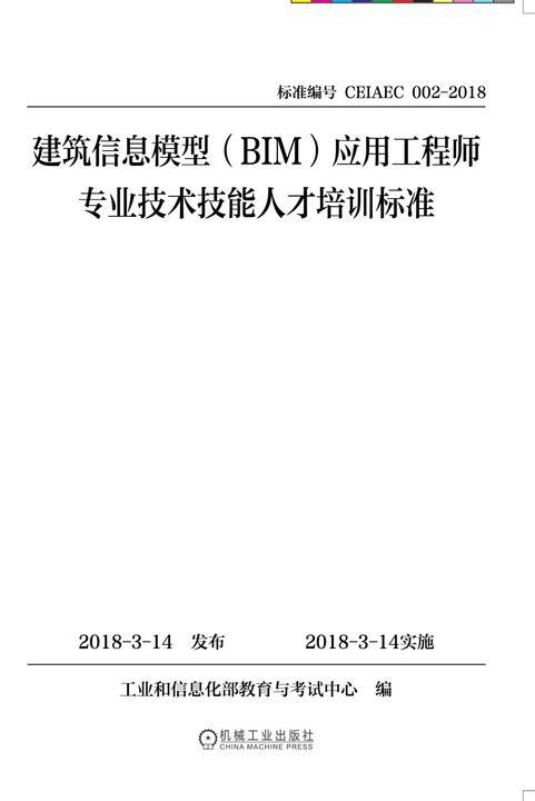 建筑信息模型(BIM)应用工程师专业技术技能人才培训标准