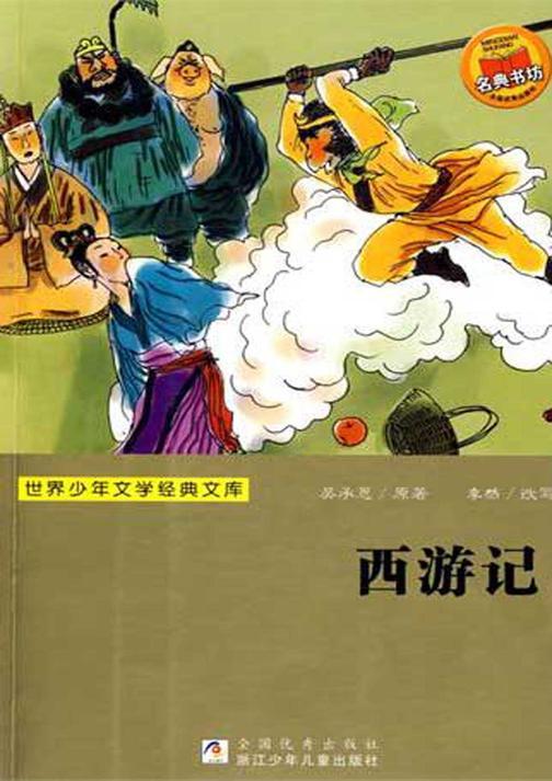 西游记(少儿白话版)
