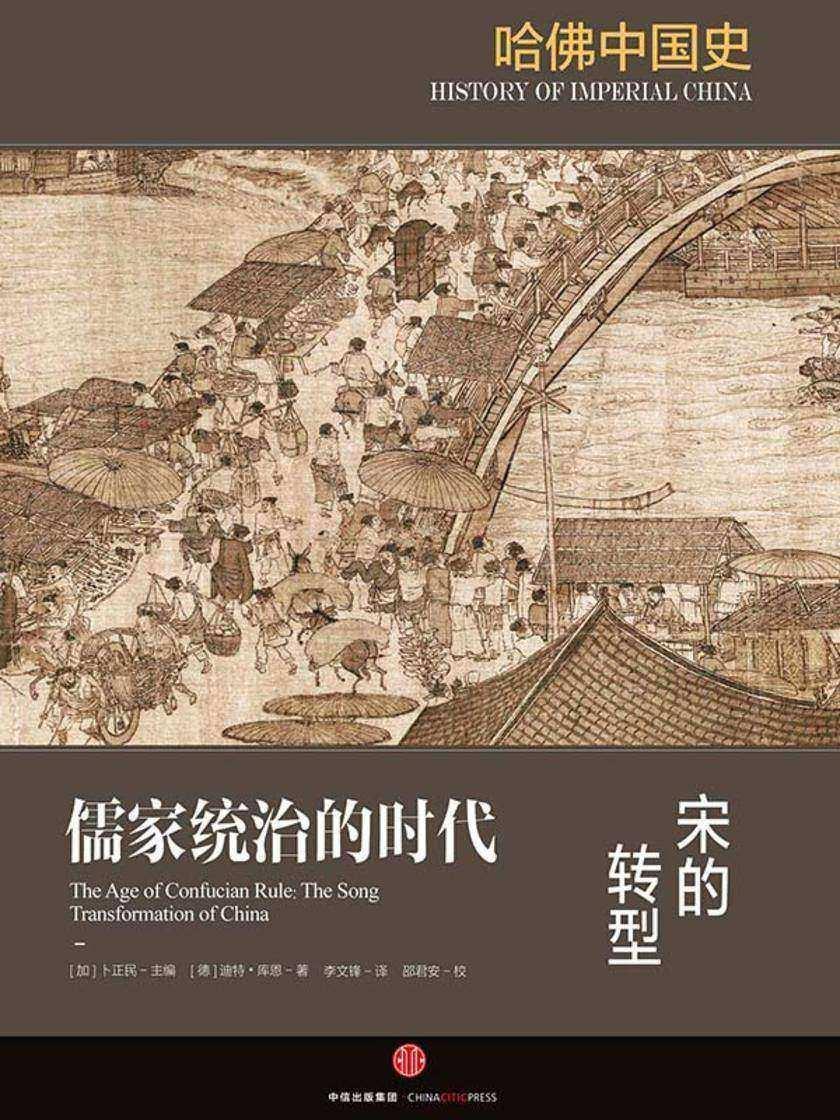 哈佛中国史4·儒家统治的时代:宋的转型