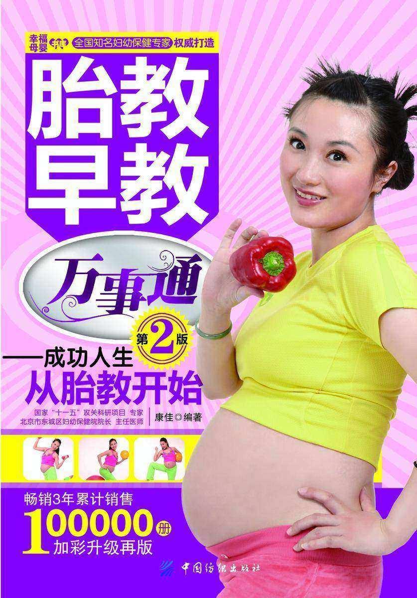 胎教早教万事通:成功人生从胎教开始(仅适用PC阅读)