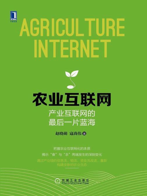 农业互联网:产业互联网的最后一片蓝海