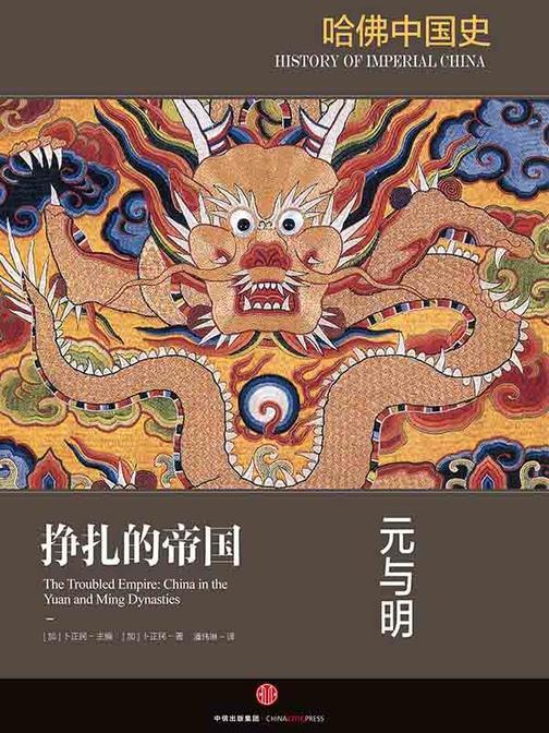 哈佛中国史5·挣扎的帝国:元与明