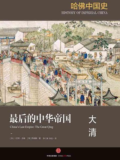 哈佛中国史6·最后的中华帝国:大清