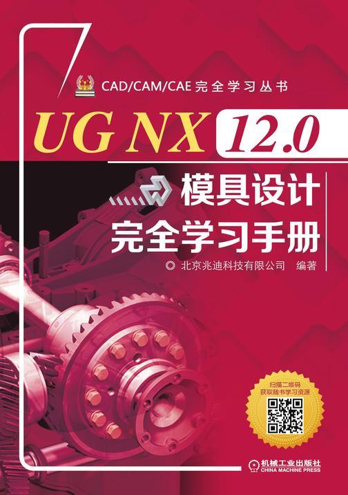 UG NX 12.0模具设计完全学习手册