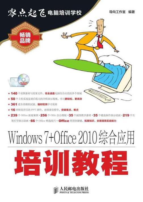Windows 7+Office 2010综合应用培训教程(不提供光盘内容)