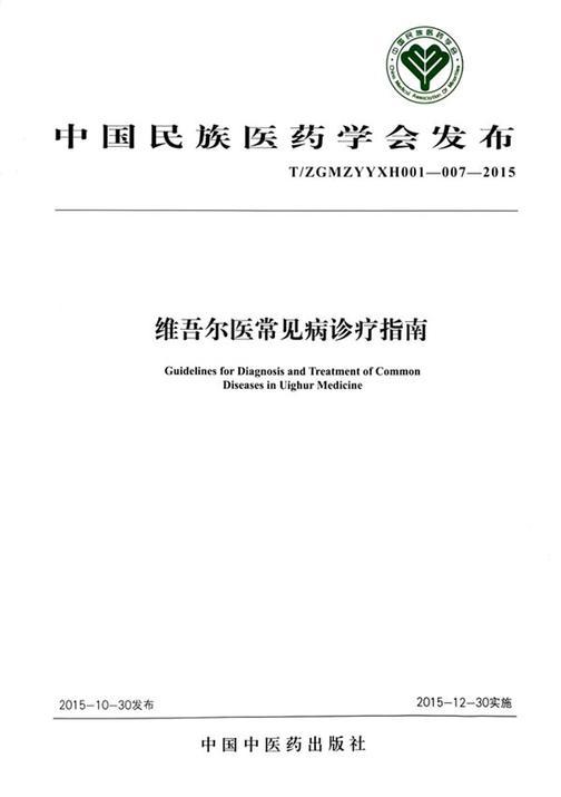 维吾尔医常见病诊疗指南