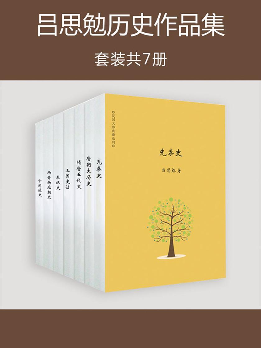 吕思勉历史作品集(套装共7册)