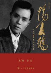 阳友鹤诞辰100周年纪念文集