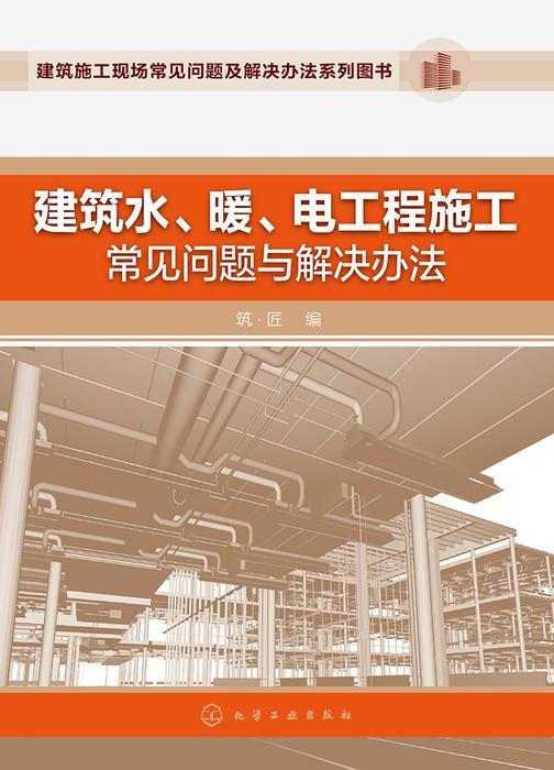 建筑水、暖、电工程施工常见问题与解决办法