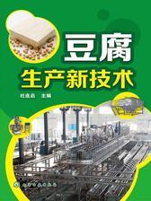豆腐生产新技术