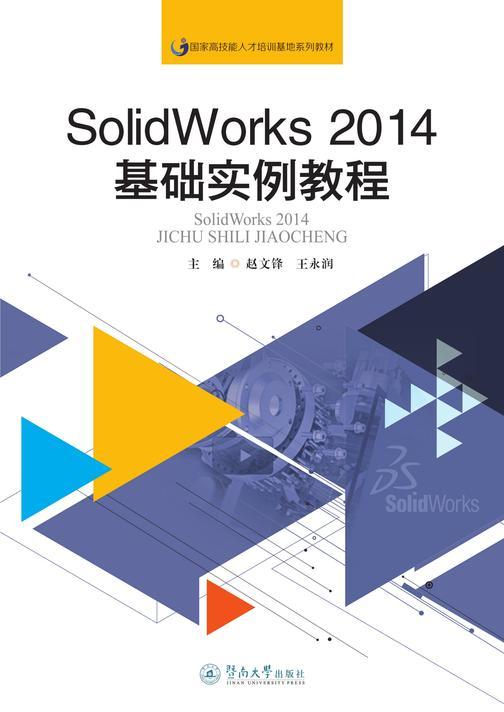 国家高技能人才培训基地系列教材·SolidWorks2014基础实例教程