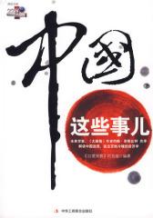 中国这些事儿(试读本)