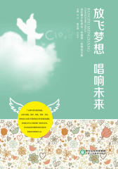 """放飞梦想唱响未来:全区青少年学生""""中国梦""""优秀征文集"""