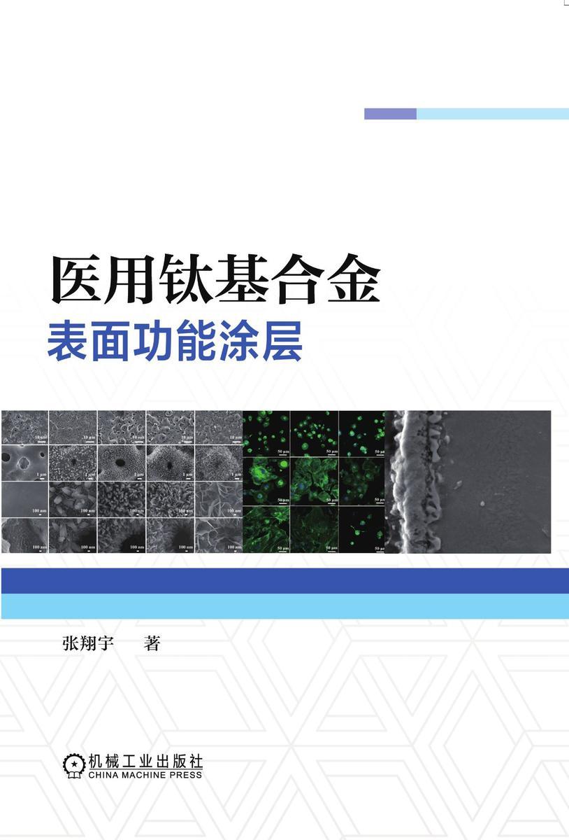 医用钛基合金表面功能涂层