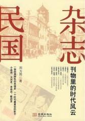 杂志民国:刊物里的时代风云