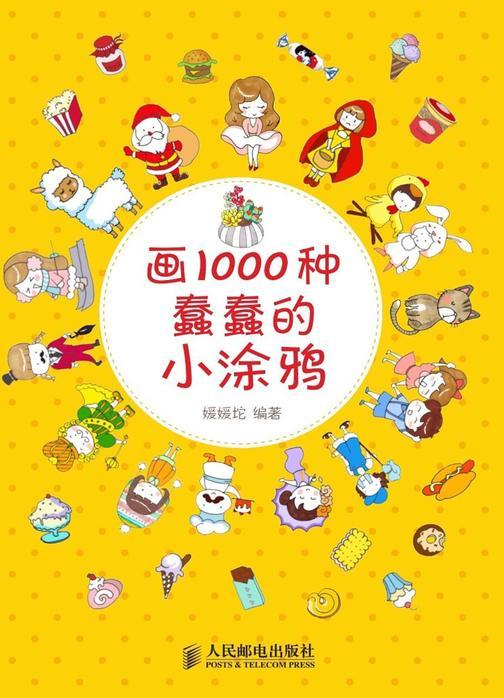 画1000种蠢蠢的小涂鸦
