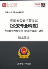 2018年河南省公安招警考试《公安专业科目》考点精讲及典型题(含历年真题)详解