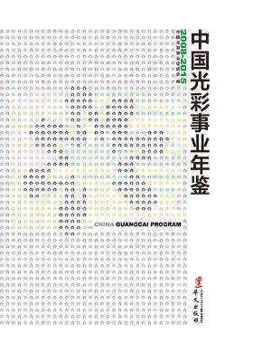 中国光彩事业年鉴2008~2015