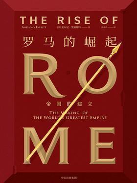 罗马的崛起:帝国的建立