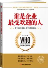 谁是企业 受欢迎的人(试读本)