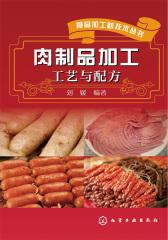 肉制品加工工艺与配方