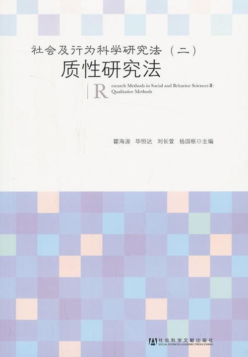 社会及行为科学研究法(质性研究法)