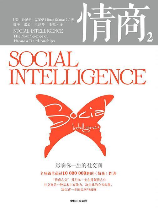 情商.2,影响你一生的社交商(第3版)
