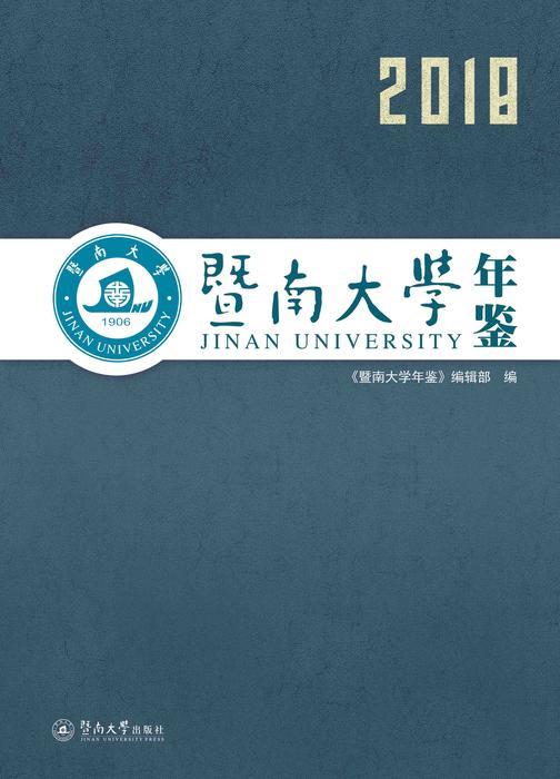 暨南大学年鉴(2018)