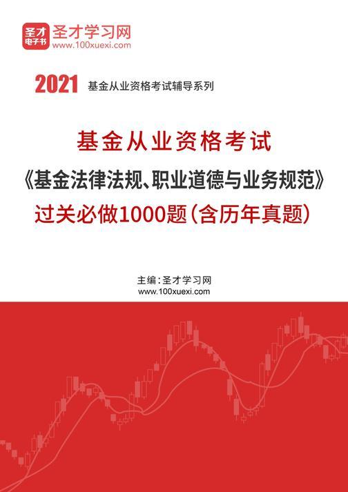 2021年基金从业资格考试《基金法律法规、职业道德与业务规范》过关必做1000题(含历年真题)