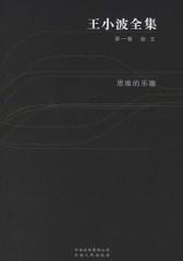 王小波全集.第一卷.思维的乐趣
