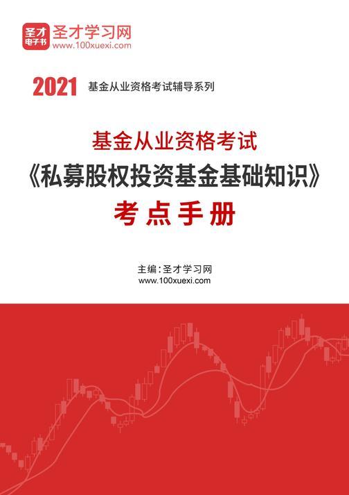 2021年基金从业资格考试《私募股权投资基金基础知识》考点手册