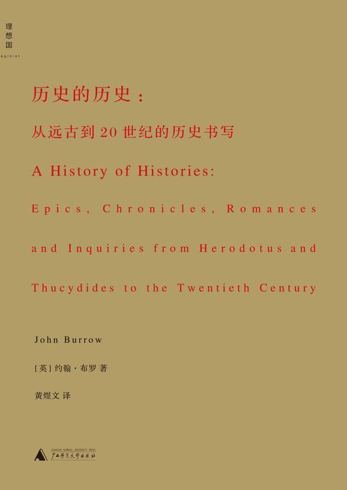 历史的历史:从远古到20世纪的历史书写