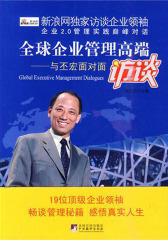 全球企业管理高端访谈:与丕宏面对
