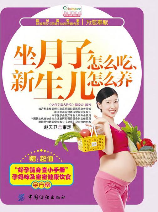 坐月子怎么吃、新生儿怎么养(仅适用PC阅读)